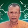 Luang Phor DUM of Wat Santi Tham