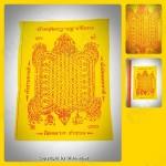 X1 THAI AMULET HOLY YANT FLAG SIZE:14X9 CM YELLOW TURTLE SYMBOL LP LIEW